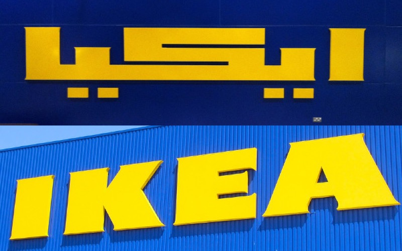 ikea ouvre son premier magasin au maroc casablanca. Black Bedroom Furniture Sets. Home Design Ideas